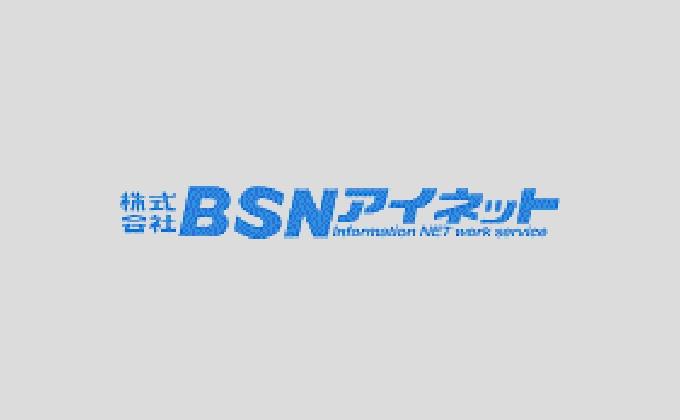 株式会社BSNアイネット