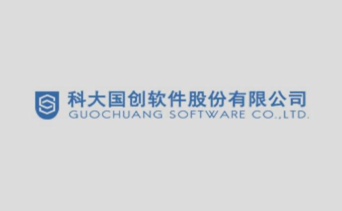 科大国創軟件股份有限公司