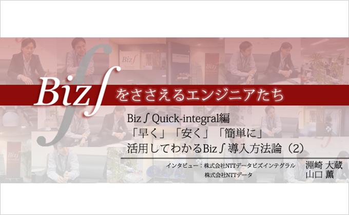 Quick-Integral編 「早く」「安く」「簡単に」 活用してわかるBiz∫導入方法論(2)様の画像