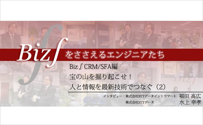 Biz∫CRM/SFA 宝の山を掘り起こせ!人と情報を最新技術でつなぐ(2)様の画像