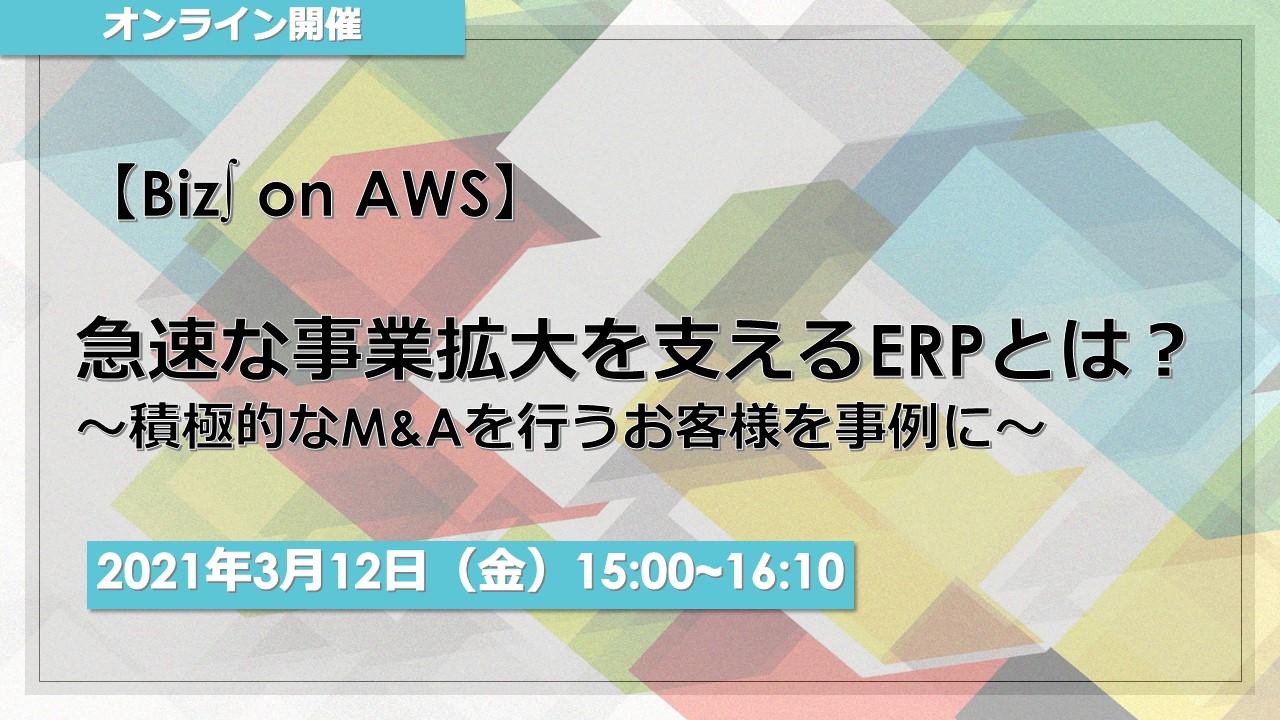 【Biz∫ on AWS】急速な事業拡大を支えるERPとは?~積極的なM&Aを行うお客様を事例に~