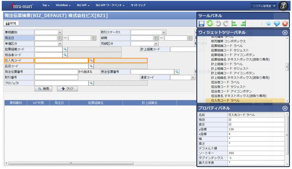 様々な業務特性に応じた画面の自動生成