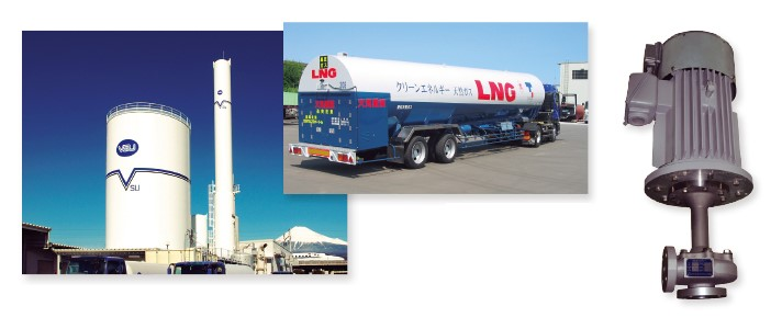液化窒素と液化酸素を同時に生産する高効率空気分離装置(VSU)、 LNG運搬用のローリー車、、LNG(液化天然ガス)などのポンプとして使用される竪型遠心式ポンプ