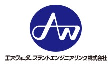 エア・ウォーター・プラントエンジニアリング株式会社 様の画像