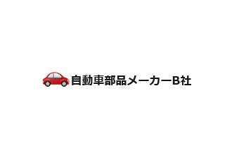 自動車部品メーカーB社の画像