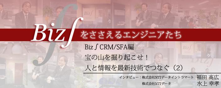 Biz∫CRM/SFA 宝の山を掘り起こせ!人と情報を最新技術でつなぐ(2)