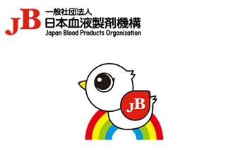 一般社団法人 日本血液製剤機構 様の画像