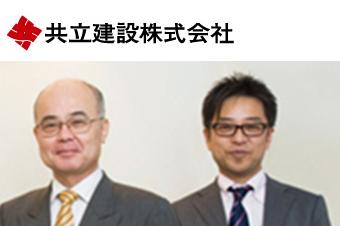 共立建設株式会社 様の画像