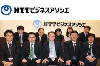 NTTビジネスアソシエ株式会社 様の画像