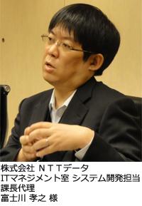 株式会社NTTデータITマネジメント室課長代理富士川 孝之様