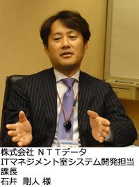株式会社NTTデータITマネジメント室システム開発担当課長石井 剛人様