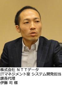 株式会社NTTデータITマネジメント室課長代理伊藤 司様