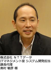 株式会社NTTデータITマネジメント室課長代理奥村 敏彦様