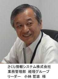 さくら情報システム株式会社業務管理部経理グループリーダー小林様