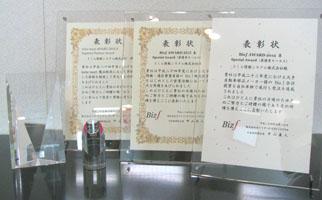 「Biz∫アワード」Special Award(最優秀セールス)表彰状