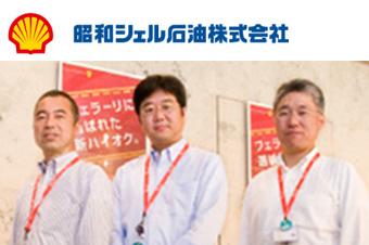 昭和シェル石油株式会社 様の画像