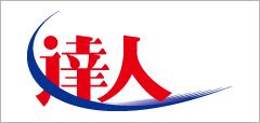 税務申告ソリューション「達人シリーズ」