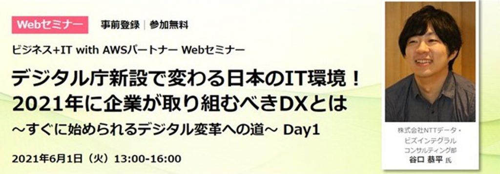 デジタル庁新設で変わる日本のIT環境!2021年に企業が取り組むべきDXとは~すぐに始められるデジタル変革への道~ Day1