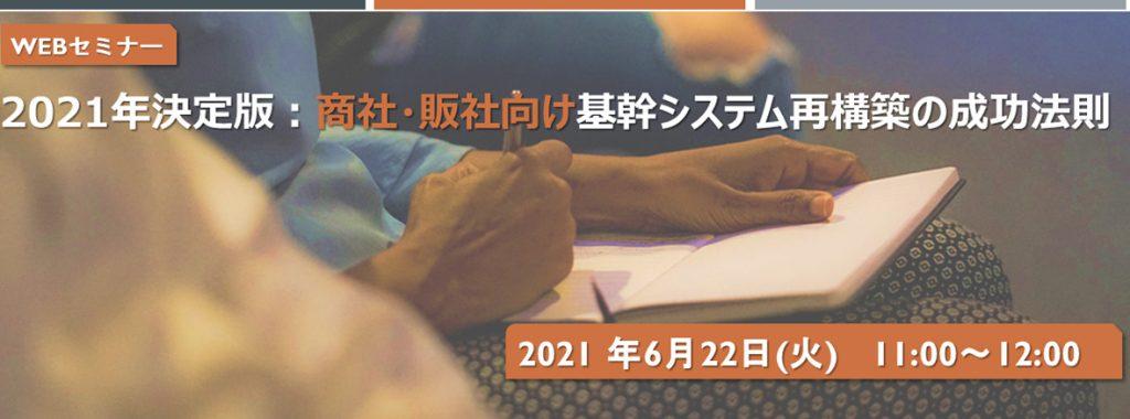 2021年決定版:商社・販社向け基幹システム再構築の成功法則