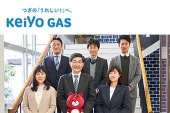 京葉ガス株式会社 様の画像