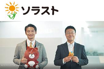 株式会社ソラスト 様の画像